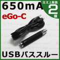 joye eGo-C2 upgrade USB Pass-through Battery 650mAh