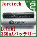 joye eCab 360mAh Battery