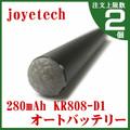 280mAh Manual battery KR808-D1 (DT turbo)