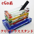 ego stand 【yk layer glass】