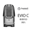 Joyetech EVIO C用 POD 2個入