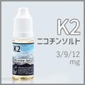 K2 10ml ニコチンソルト版