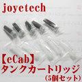 【国内発送】joye eCab tank Cartridge 5pcs