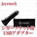 【国内発送】joyetech cigar socket USB adapter