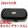 【国内発送】XL size carrying case
