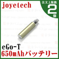 joye eGo Battery 650mAh/Titanium