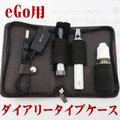 【国内発送】eGo special case [diary type]