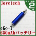 joye eGo-T Battery 650mAh|Blue