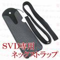 【国内発送】【SVD】Neck strap【SVD】
