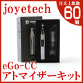 joye atomizer kit [eGo-CC]