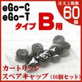 eGo-T/eGo-C Cartridge Sparecap 10pcs|typeB