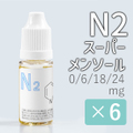 N2 SuperMenthol 10ml 6本入り