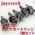 【国内発送】eVic tank Cartridge 5pcs