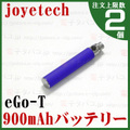 joye eGo(-T) XL Battery 900mAh/Purple