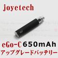 【国内発送】joye eGo-C Upgrade Battery 650mAh