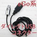 【国内発送】eGo series Direct USB Connector
