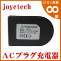 510 Home AC Plug Charger