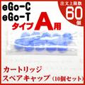 eGo-T/eGo-C Cartridge Sparecap 10pcs|typeA