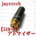 【国内発送】510-T atomizer
