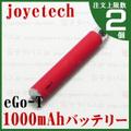 joye eGo-T Battery 1000mAh|Red