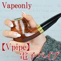 【国内発送】Vapeonly【Vpipe】e-pipe set