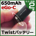 joye eGo-C Twist Battery 650mAh