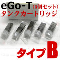 【国内発送】eGo-T/eGo-C Tank Cartridge 5pcs | TypeB