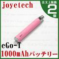 joye eGo-T Battery 1000mAh|Pink