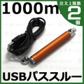 joye eGo-T USB Pass-through battery 1000mAh