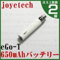 joye eGo-T Battery 650mAh|White