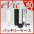 【国内発送】joye eVic Battery case