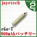 joye eGo(-T) XL Battery 900mAh/Titanium