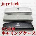 【国内発送】joye eCab Carrying case