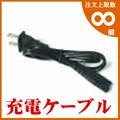 Cable for chargers
