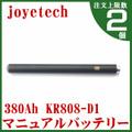 380mAh Manual battery KR808-D1 (DT turbo)