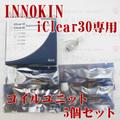 【国内発送】5pcs INOKIN [iClear30] Coil unit