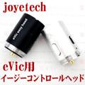 【国内発送】joye eVic Easy control head