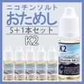 【期間限定】ニコチンソルトおためしセット【K2】