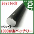 joye eGo-T Battery 1000mAh|Matt Black
