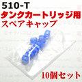 【国内発送】510-T Cylinder Cartridge Spare cap 10pcs