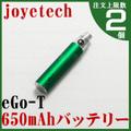 joye eGo-T Battery 650mAh|Green