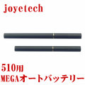 【国内発送】joye 510 MEGA auto battery