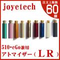 LR atomizer   510&eGo