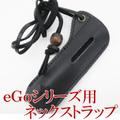 【国内発送】ego series neck strap【Leather】