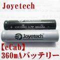【国内発送】 joye eCab 360mAh Battery