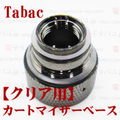 【国内発送】Tabac Connector base 【clear】