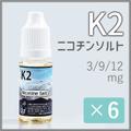K2 10ml ニコチンソルト版 6本入り