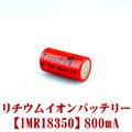 【国内発送】TRUSTFIRE battery 800mAh(Li-ion IMR18350)