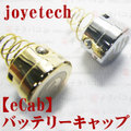 【国内発送】joye eCab  Battery cap