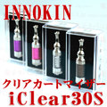 【国内発送】INNOKIN clear tank cartomizer [iClear30S]●【S】●